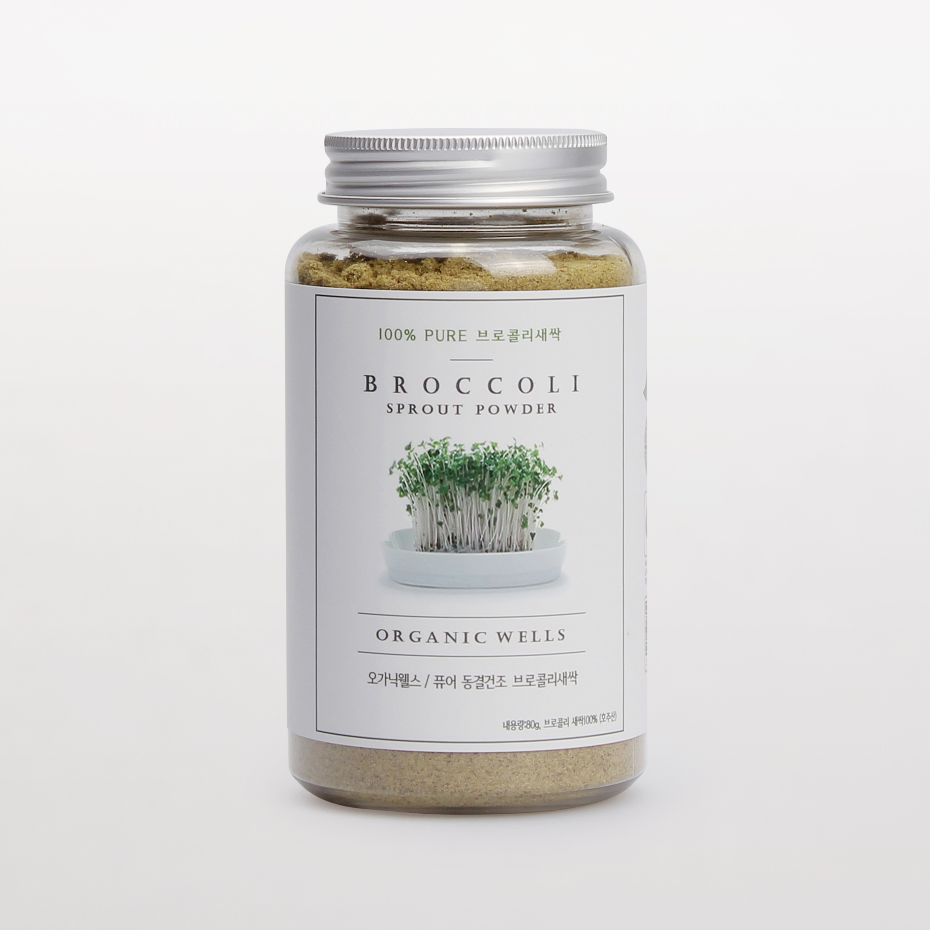 [Organicwells] Broccoli Sprout Powder